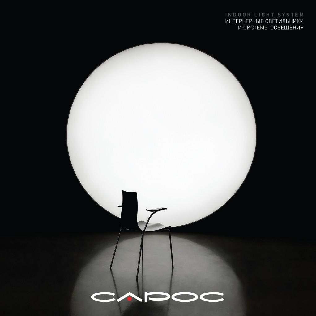Каталог интерьерных светильников и систем освещения (16 Мб)