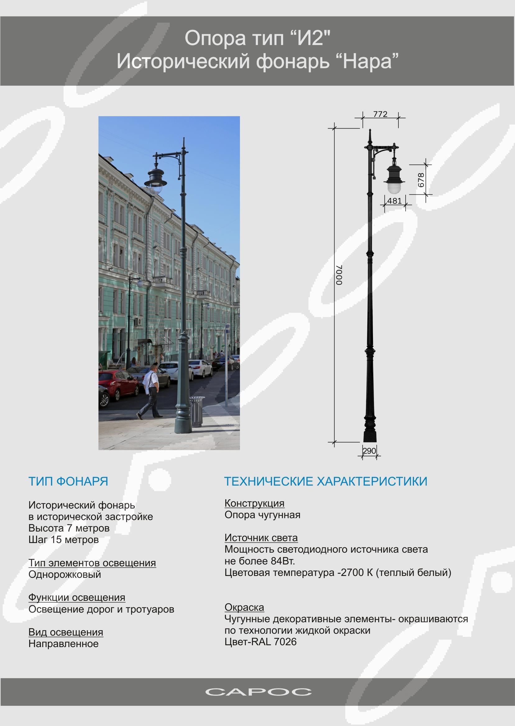 Светодиодный уличный светильник Нара исторический светильник И2