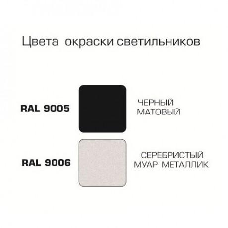КАТАЛОГ_А3_67-68_Светильник_ФЛАЙ