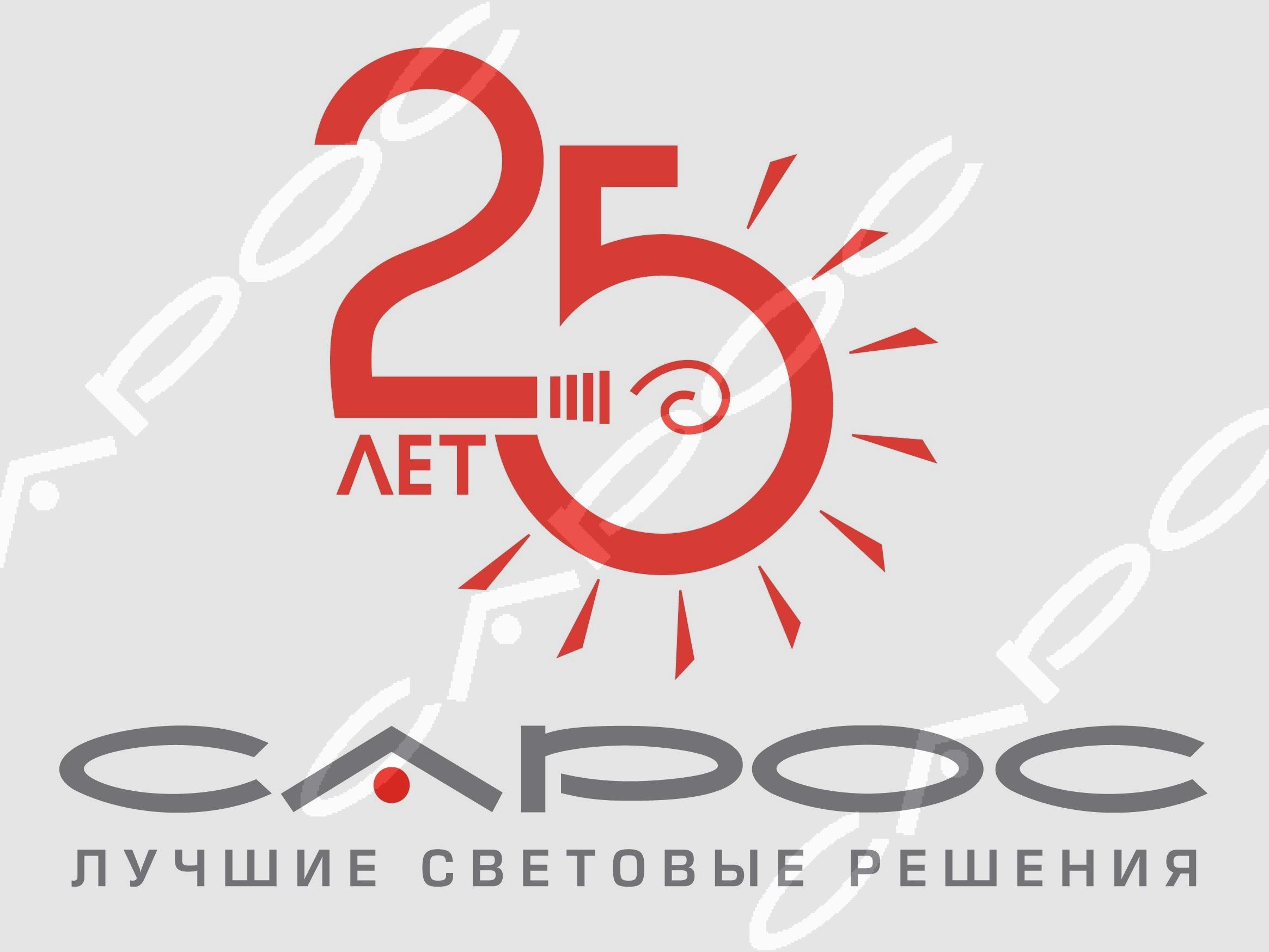 25 лет компании картинки